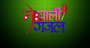 Nepali Gazal