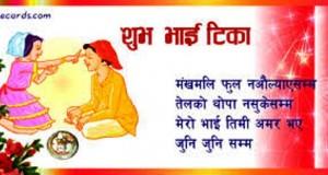 bhai-tika
