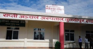 rapti-anchal-hospital
