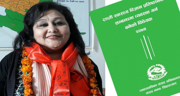 sangita bhandari rapti swasthya bigyan pratisthan