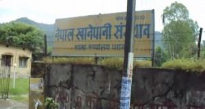 khanepane sansthan