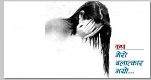 Rape-cover-1024x536