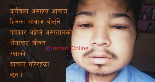 Balbir Nepali